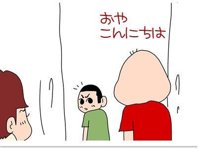 ゲイ 漫画 冷たい