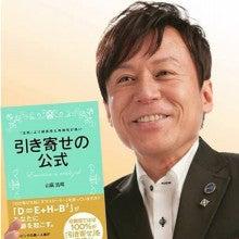 山富浩司先生