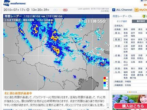 天気 レーダー 鹿児島 雨雲 鹿児島県の雨雲レーダーと各地の天気予報