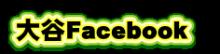 大谷Facebook