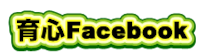 育心Facebook