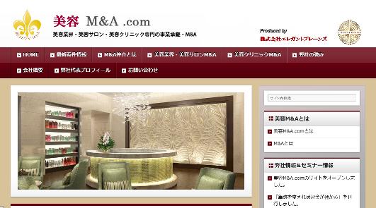 美容M&A.com