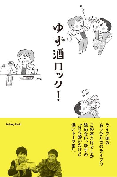 YUZU-SYU-ROCK!