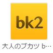 Amebaのアプリ【…