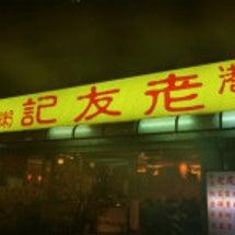 2015年7月台湾食…