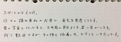 仙台薄毛AGA