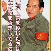 共産党が大本営発表!…