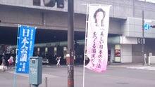 日本会議(爆)