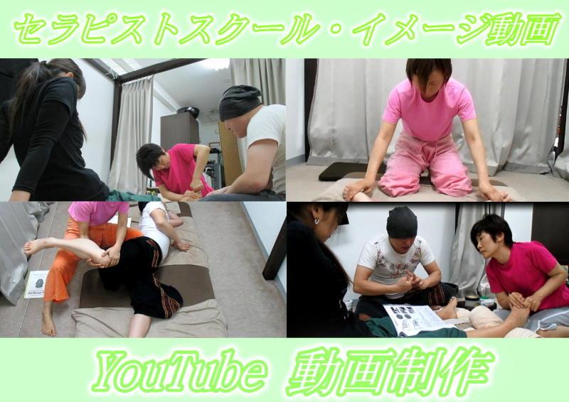 YouTubeマッサージスクール動画制作・撮影依頼