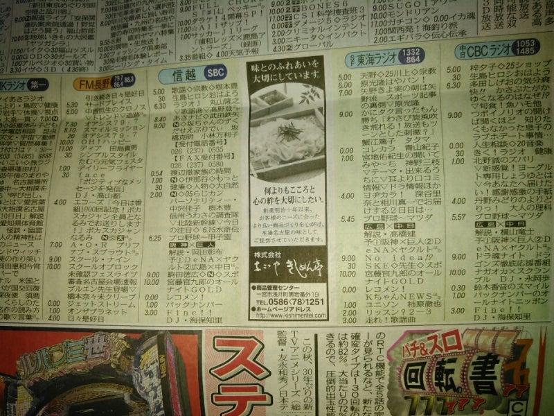 テレビ 愛知 番組 表 県