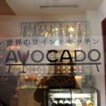 【新宿】 アボカド好…