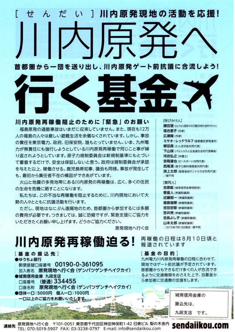 川内原発基金-表