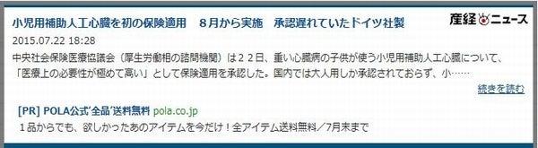 記事・コピー・子供用補助人工心臓承認