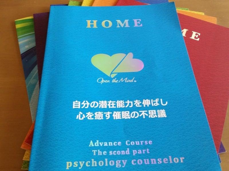 日本メンタルヘルス協会 講座
