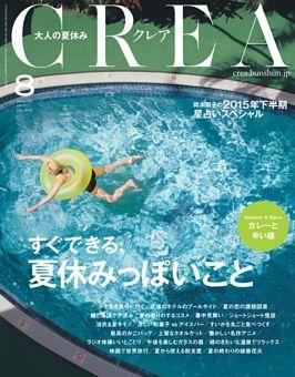 CREA2015年8月号に掲載されました