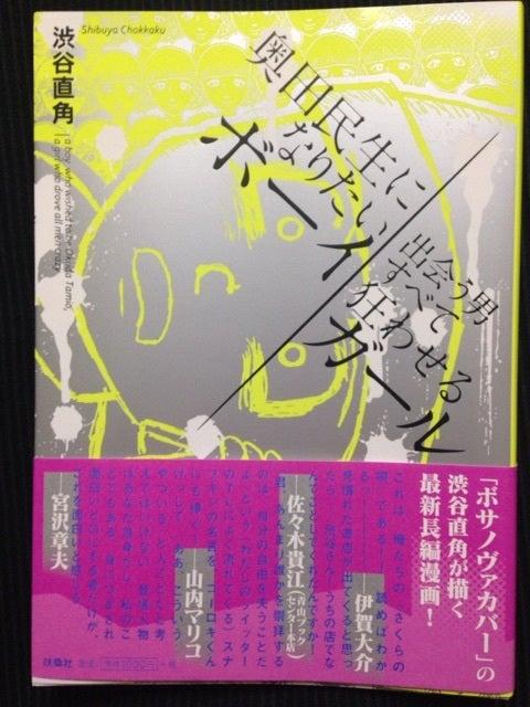 奥田 民生 に なりたい ボーイ 漫画 無料