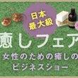 【癒しフェア2016…