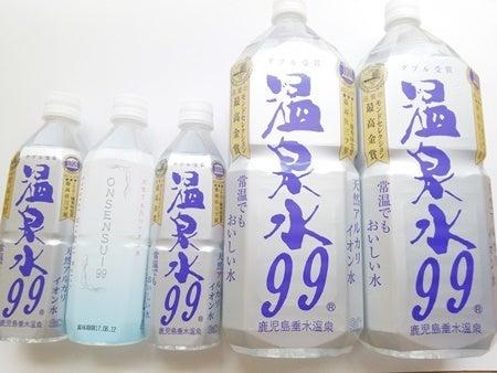温泉水99口コミ松雪泰子水谷雅子愛用