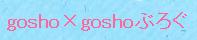 gosho×goshoブログ