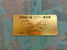 北陸鉄道1日フリー乗車券