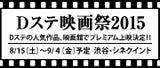 Dステ映画祭
