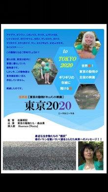 映画『東京2020』チラシ表面