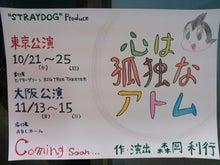 大阪STRAYDOG問題のない私たち観劇旅