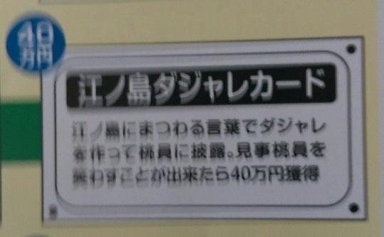 江ノ島ダジャレカード