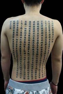 般若心経 タトゥー TATTOO 刺青