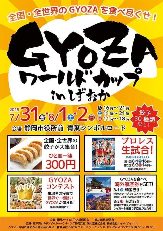 gyozaworld001