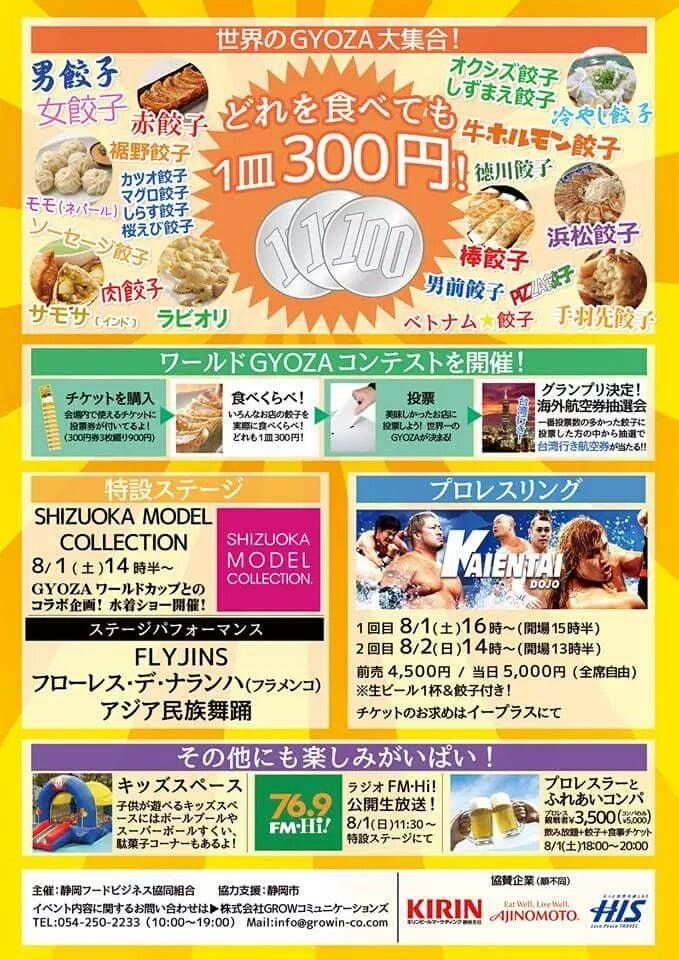 gyozaworld002