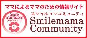 『スマイルママコム』はさいたま市を中心にママ&親子講座(親子教室)を開催中♪