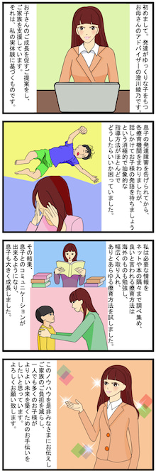 自己紹介マンガ 澄川綾乃