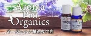 オーガニック精油専門店Aroma Pro Organics