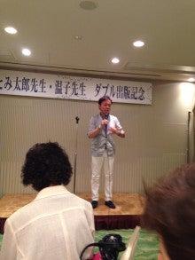 山富先生とのコラボセミナー