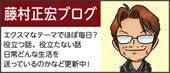 マーケティングコンサルタント藤村正宏ブログ
