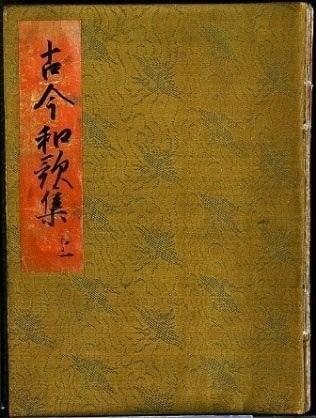 紀貫之 古今和歌集 序文