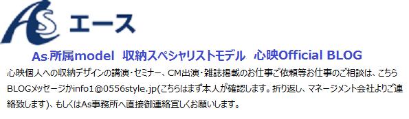 心映 cherryblossom OfficialBLOG