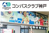 コンパスクラブ神戸