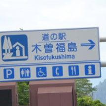 道の駅「木曽市場」(…
