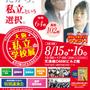 大阪私立学校展。