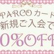 ◆夏のPARCOカー…