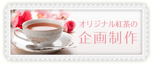 オリジナル紅茶製作