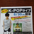 K-POPライブ案内