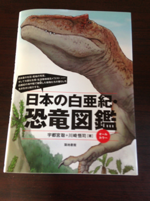 日本の白亜紀・恐竜図鑑