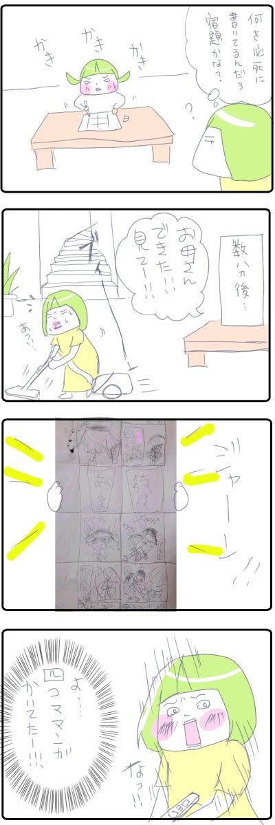 我が子のピュアな言動に、私の気持ちはぐっちゃぐちゃ(笑)~笑って泣ける親子の会話5選~の画像3