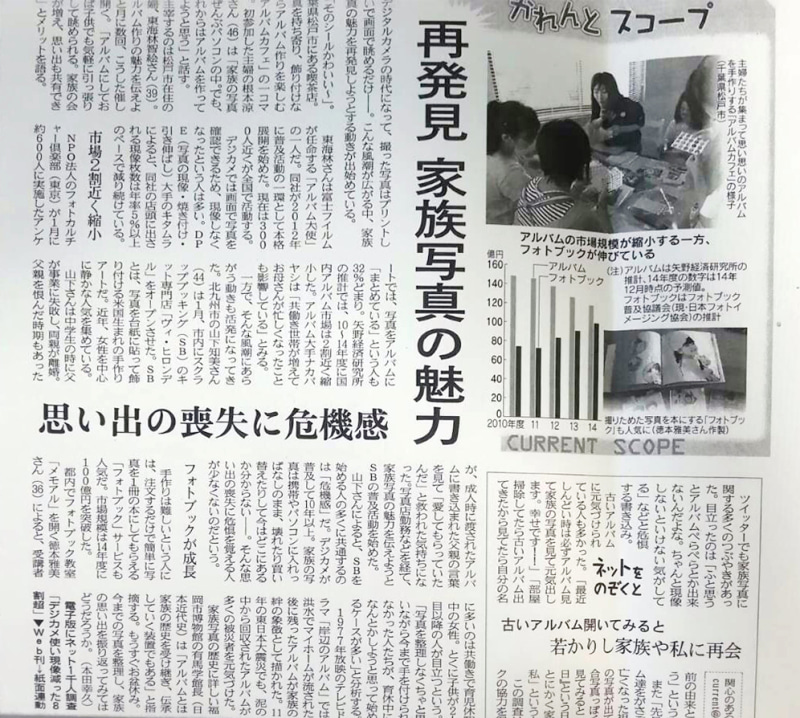 8/2日経新聞「かれんとスコープ」