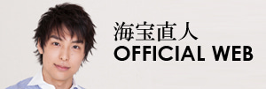 海宝直人オフィシャルサイト