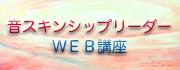 音スキンシップリーダーWEB講座