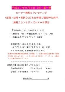 9月5日銚子イベント1